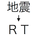 地震Twitter for iOS